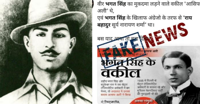 भगत सिंह वकील
