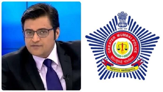 मुंबई पुलिस का अर्नब गोस्वामी के ख़िलाफ़ एक्शन