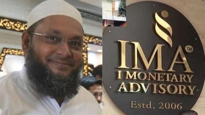 IMA, इस्लामी बैंकिंग घोटाला, CBI