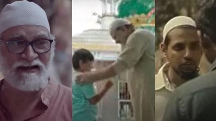 हिंदू मुस्लिम एकता विज्ञापन