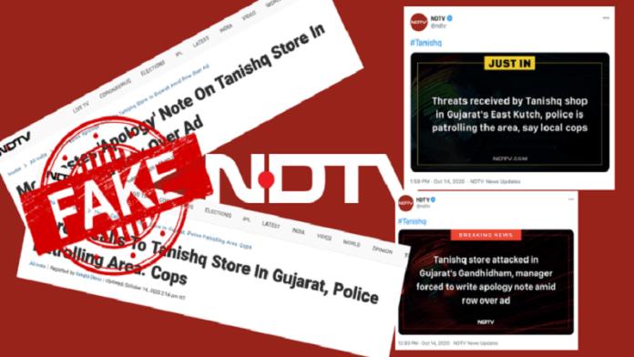Tanishq NDTV फेक खबर