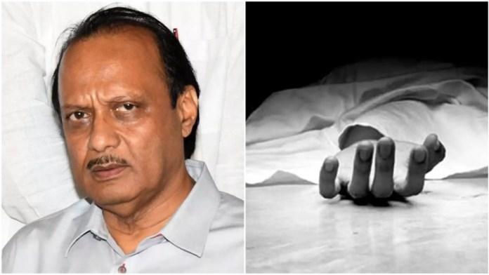 महाराष्ट्र के उपमुख्यमंत्री के पड़ोसी ने की आत्महत्या एनसीपी नेताओं को ठहराया जिम्मेदार