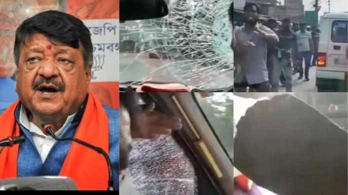 कैलाश विजयवर्गीय, टीएमसी, भाजपा, बंगाल पुलिस