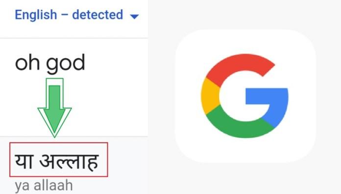 गूगल ट्रांसलेशन