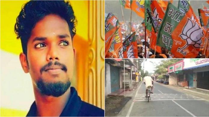 RSS कार्यकर्ता की हत्या भाजपा ने किया बंद का ऐलान