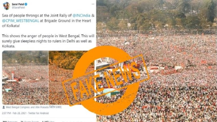 कॉन्ग्रेस बंगाल वामपंथी रैली