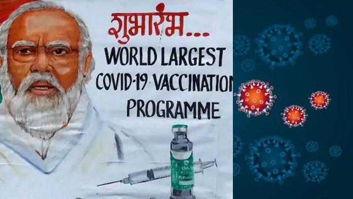 भारत, कोरोना वैक्सीन