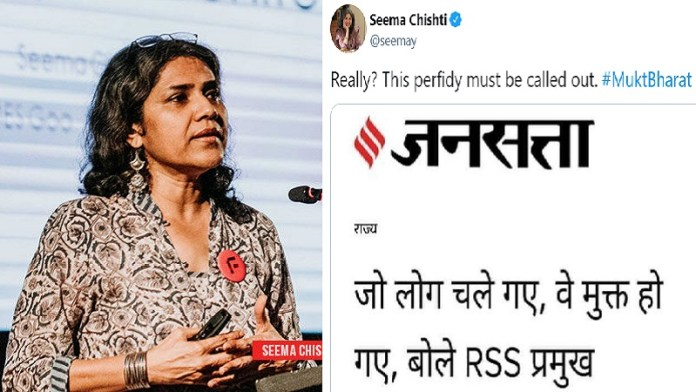 हिंदू मुक्ति RSS