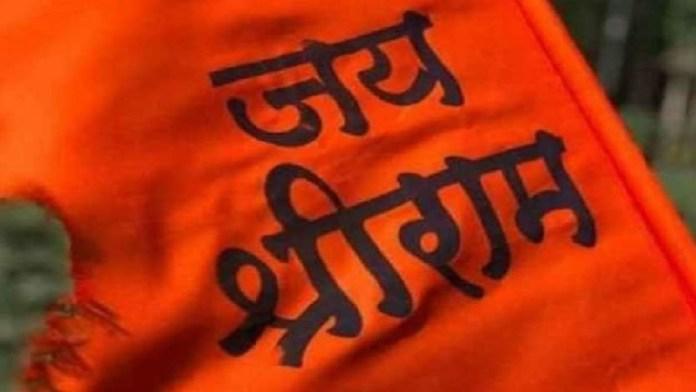 जय श्री राम, हिन्दुओं