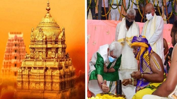 जम्मू में तिरुपति बालाजी मंदिर