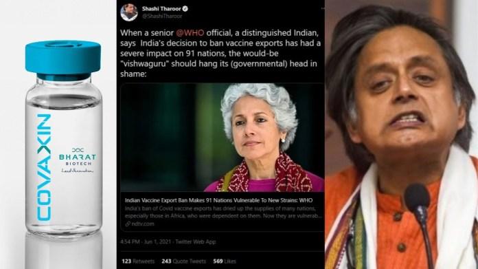 मोदी सरकार विदेश वैक्सीन राहुल गाँधी