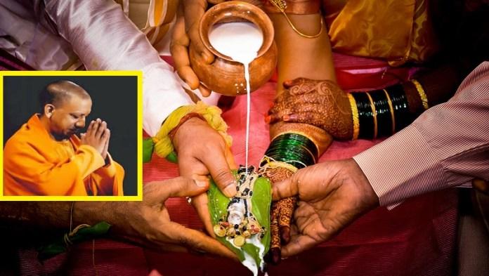 योगी कोरोना अनाथ शादी