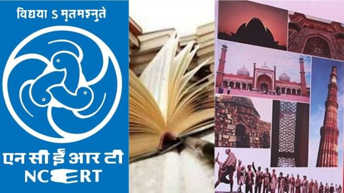 NCERT भारतीय इतिहास कॉन्ग्रेस