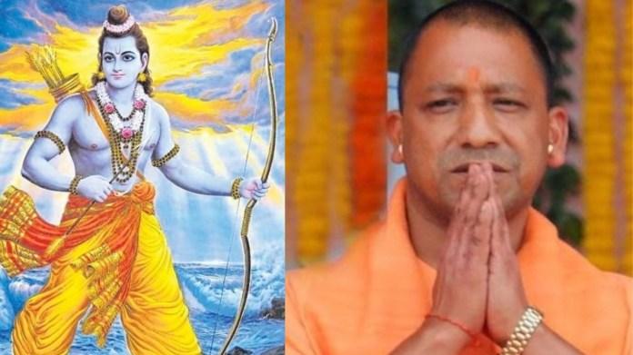 योगी सरकार राम राज्य दर्शन