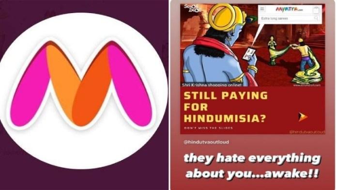 मिंत्रा, एड, विज्ञापन, हिन्दू