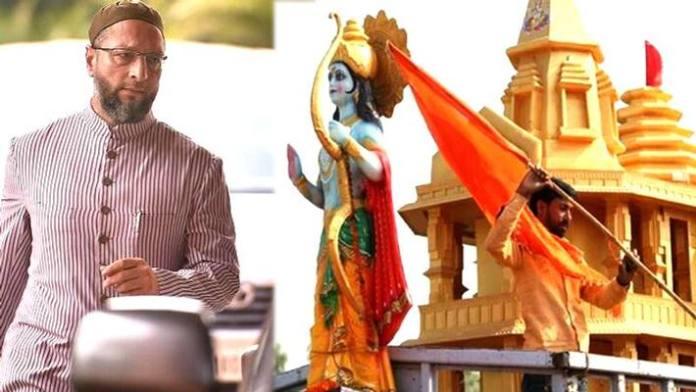 असदुद्दीन ओवैसी राम मंदिर सुप्रीम कोर्ट
