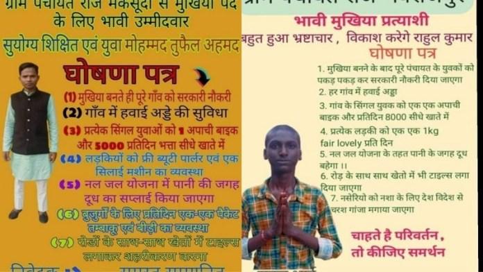 बिहार पंचायत चुनाव