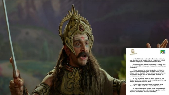 'हिंदू सभ्यता का करते हैं सम्मान': बदला गया 'राम में रावण को देखने' वाली फिल्म का नाम, हिंदुओं के विरोध का असर