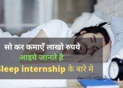 सो कर कमाएँ लाखों रुपये, आइये जानते है Sleep Internship के बारे में