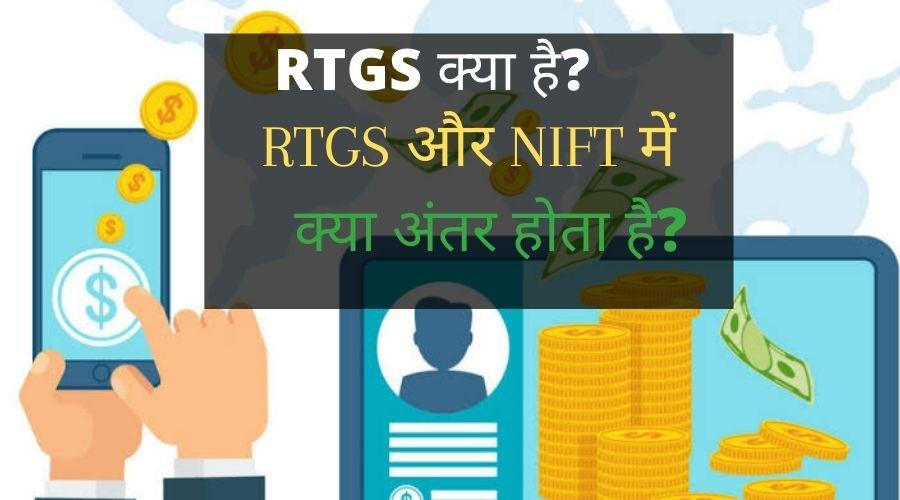 RTGS क्या है