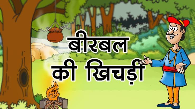 Birbal Ki Khichdi Story in Hindi