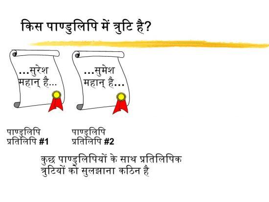 कुछ पाण्डुलिपियों के साथ साहित्यिक भिन्नता