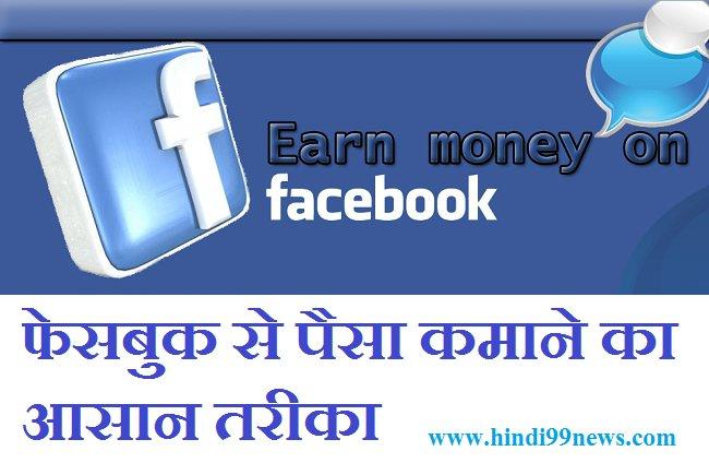 फेसबुक से पैसा कमाने का आसान तरीका - Facebook Se Paise Kaise Kamaye