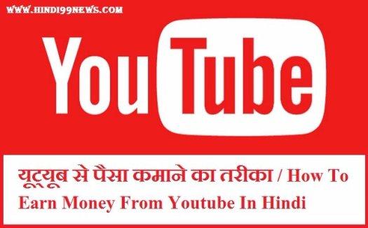 यूट्यूब से पैसा कमाने का तरीका | Youtube Se Paise Kaise Kamaye