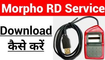 """Fino Payment Bank Morpho Rd Service Driver Download À¤""""र Install À¤• À¤¸ À¤•à¤°"""
