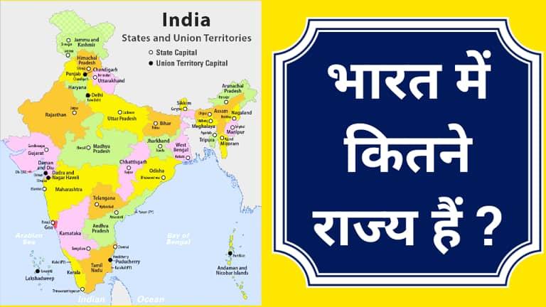 भारत में कुल कितने राज्य हैं | Bharat me kitne Rajya hai