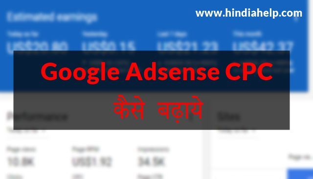 How to Increase AdSense CPC / ऐडसेंस सीपीसी कैसे बढ़ाएं