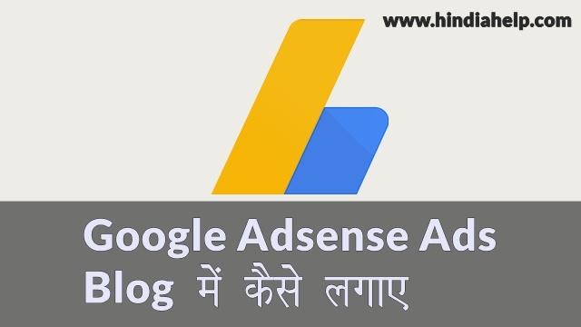 Google Adsense के Ads Blog में कैसे लगाते है
