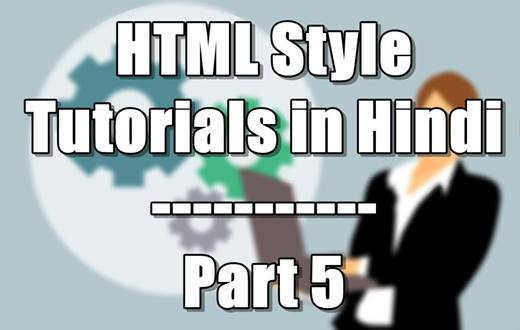 HTML Style Tutorials in Hindi - Part 5