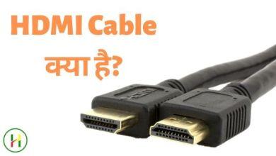 Photo of HDMI क्या है और HDMI के फायदे व नुकसान क्या है?