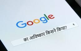 Photo of Google का आविष्कार कब और किसने किया?
