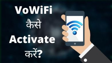Photo of VoWiFi Support Phone कैसे Check और Activate करें?