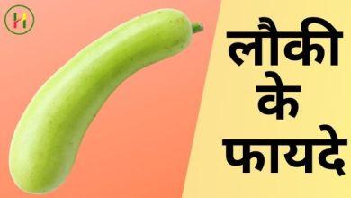 Photo of लौकी की सब्जी से ठीक करें कई रोग
