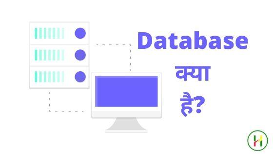 Database क्या है और इसका इस्तेमाल क्यों होता है?