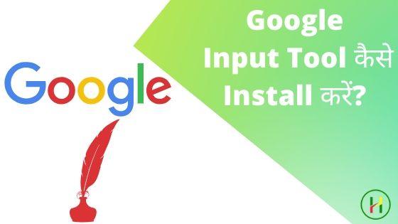 Google Input Tool कैसे Install करें?