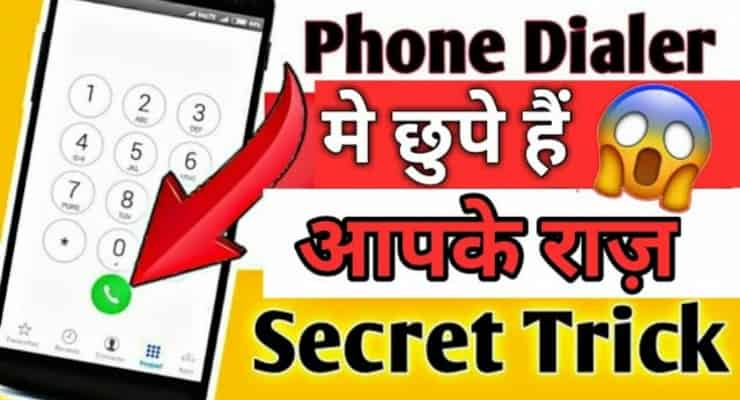 Hide your Photos and Videos on Mobile Dailer KeyPad