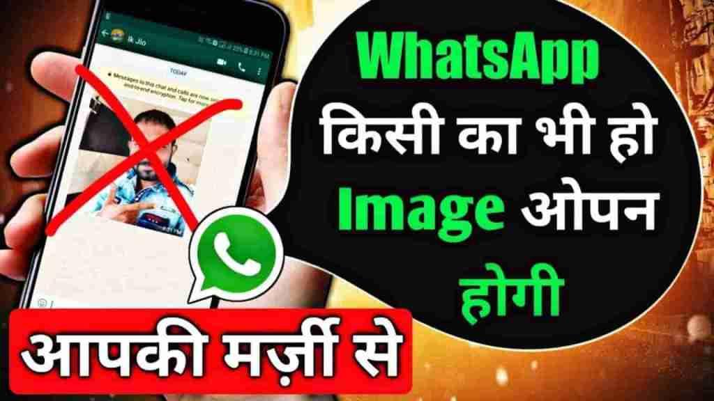 WhatsApp Photo Par Lock Kaise Lagaye