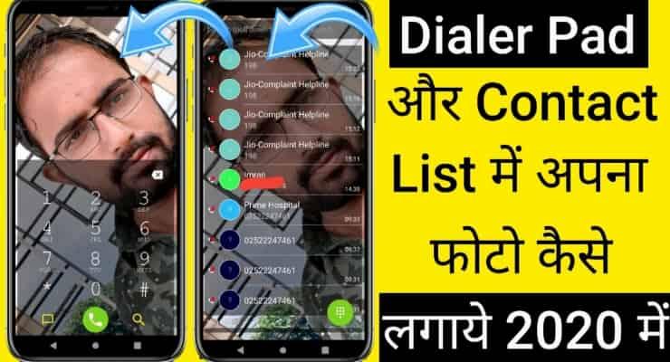 मोबाइल Dailer pad और Contacts List में अपना फोटो कैसे लगाएं 2020