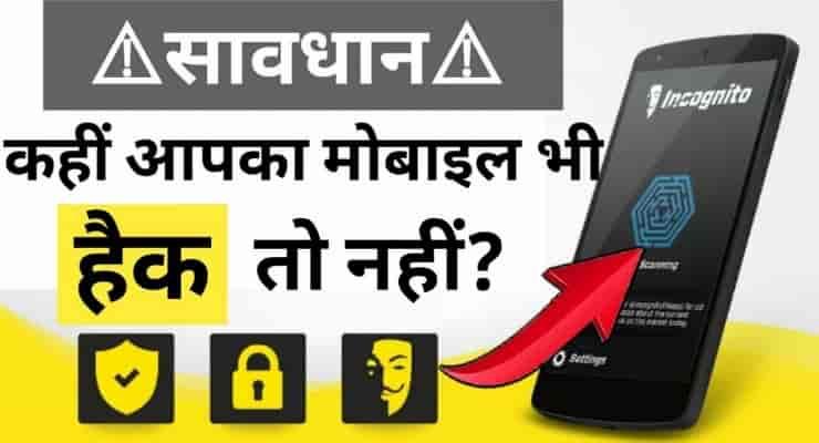 Mobile Hack Hai Ya Nahi Kaise Jane
