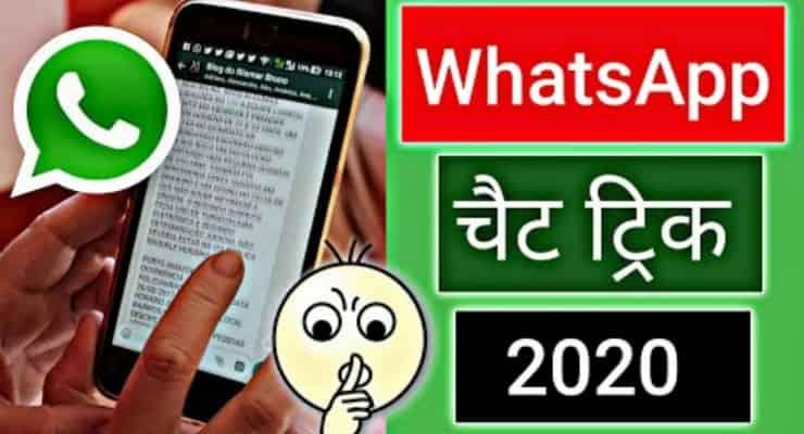 WhatsApp Chat Lock 2020