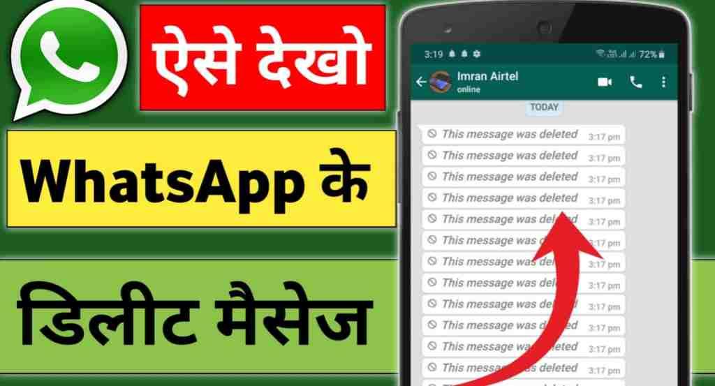 WhatsApp Ke Delete Message Kaise Dekhte Hain