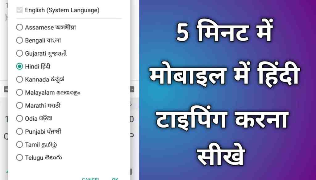 Mobile Me Hindi Typing Keyboard Google Indic Keyboard Use Karna Sikhe