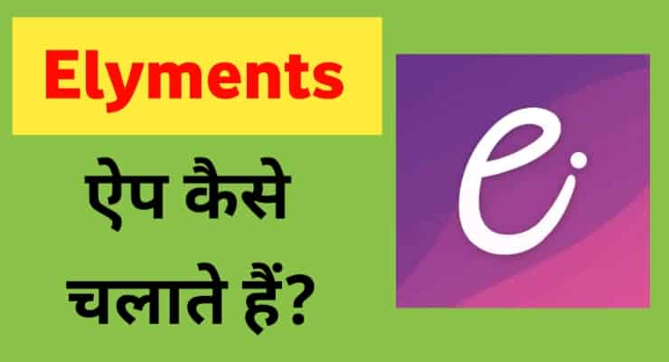 Elyments App Kaise Use Kare