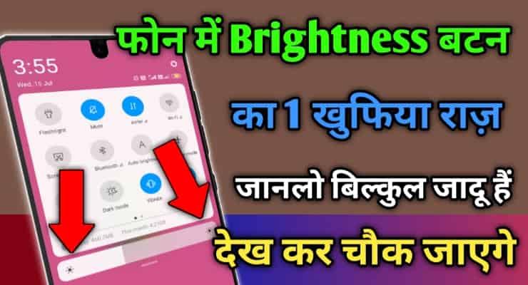 App Brightness Manage Free Download