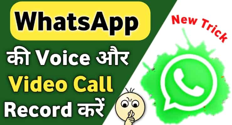 WhatsApp Ki Voice Or Video Call Kaise Record Kare