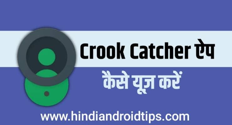 CrookCatcher app kaise use kare